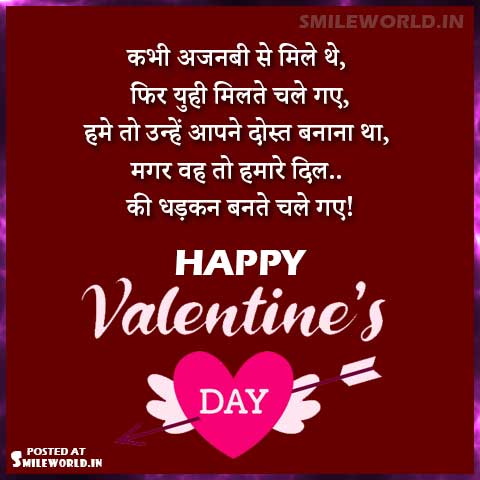 Valentines Day Shayari in Hindi for Girlfriend