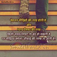Hard Work Parishram Mehnat Quotes in Hindi Thoughts