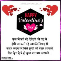 Happy Valentines Day Shayari in Hindi