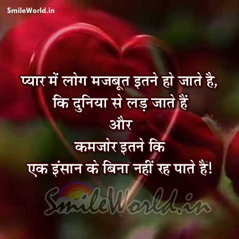 Best Pyar and Love Thoughts Quotes in Hindi