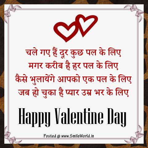 Romantic Valentine Day Hindi SMS Messages for Lovers