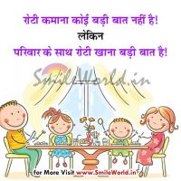 Motivational Family Parivar Quotes and in Hindi