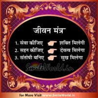 Sewa Sahan Santoshi Jeevan Mantra Quotes in Hindi