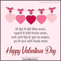 Valentines Day Shayari Images in Hindi for Girlfriend