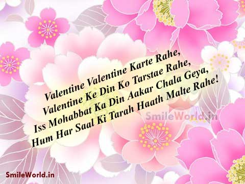 Valentine Day Love Shayari SMS in Hindi Images