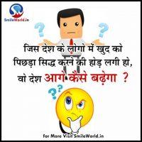 Anti Reservation Aarakshan Virodhi Quotes in Hindi
