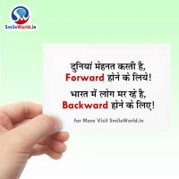 Aarakshan Motivational Quotes and Sayings in Hindi