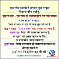Garib Aadmi Muskan Help Quotes in Hindi Anmol Vachan