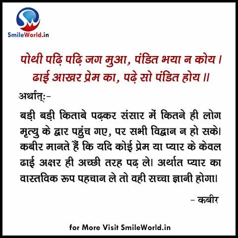 Kabir Ke Dohe With Meaning In Hindi Pdf