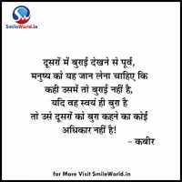 Kabir Badness Burai Quotes in Hindi