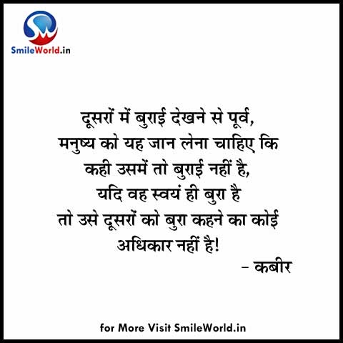 Kabir Das Sayings Quotes Thoughts Kabir Ke Dohe In Hindi