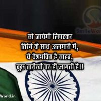 Desh Bhakti Quotes in Hindi Anmol Vachan Images