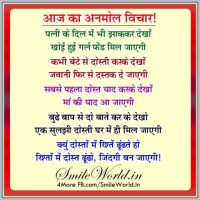 Aaj Ka Anmol Suvichar Quotes in Hindi