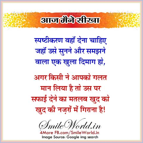 Aaj Meine Sikha Life Learning Quotes in Hindi