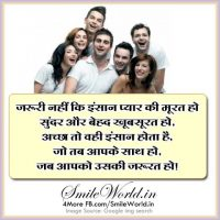 Acha Insaan SMS Shayari Quotes Images in Hindi