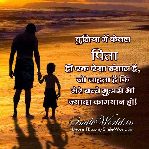 Father Son Relationship Quotes in Hindi