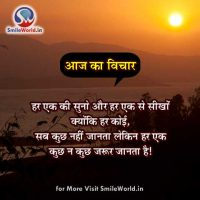 Aaj Ka Vichar Life Learning Quotes in Hindi Image