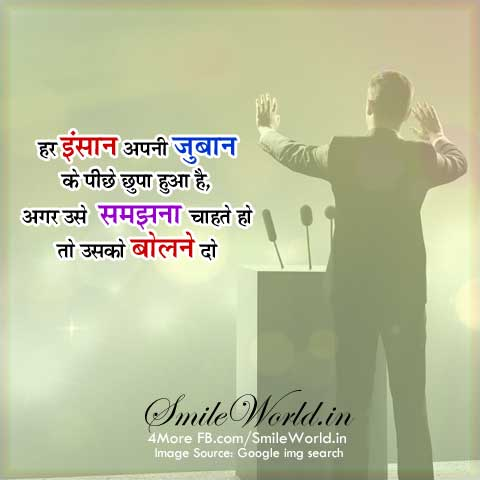Zuban Tongue Quotes and Sayings in Hindi