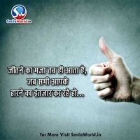 Winning Attitude Quotes in Hindi With Images