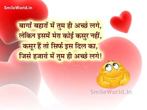 Pyar Love Romantic Shayari in Hindi With Images