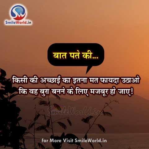Baat Pate Ki in Hindi Sayings on Achai Burai