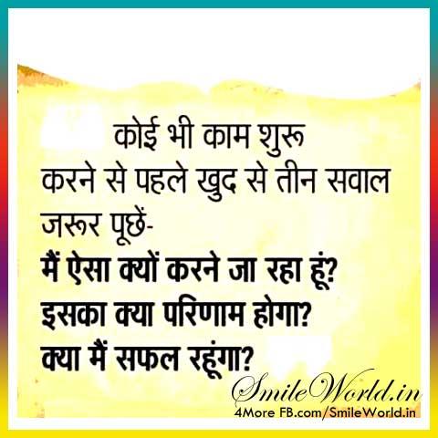 anmol vachan in hindi language