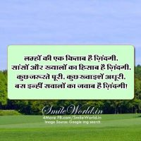 Zindagi Shayari in Hindi Language With Images