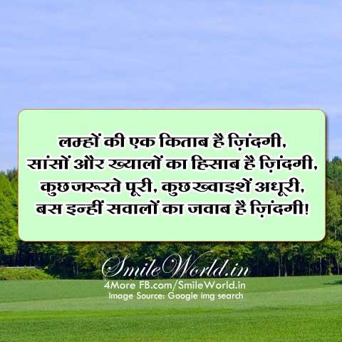 Zindagi Shayari in Hindi Language With Images