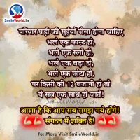 Sangathan Mein Shakti Hai Quotes and Sayings in Hindi