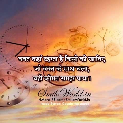 Guzarte Waqt Ki Shayari Quotes in Hindi