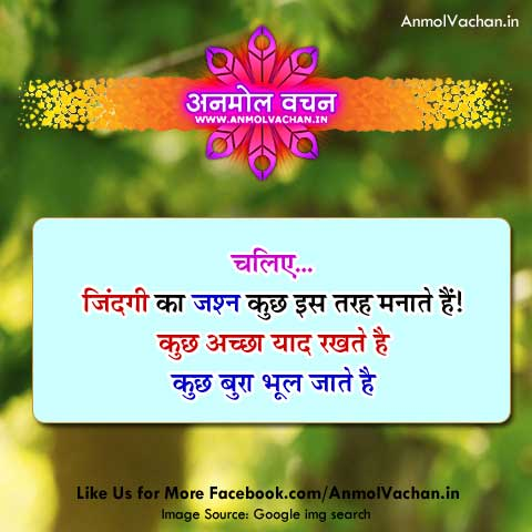 Live Life Happy Quotes in Hindi Anmol Vachan