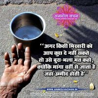 Bhikhari Beggar Quotes and Sayings in Hindi