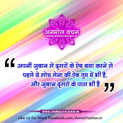 Zuban Tongue Quotes in Hindi Anmol Vachan