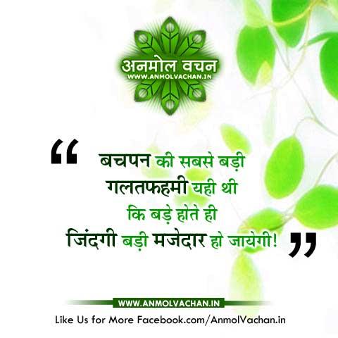 Bachpan Galat Fehmi Zindagi Quotes in Hindi