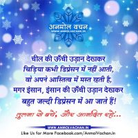 Nirasha Depression Quotes in Hindi