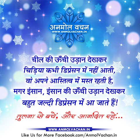 Nirasha Depression Quotes in Hindi Anmol Vachan