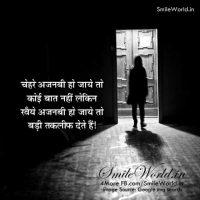 Ajnabee Chehre Sad Shayari in Hindi