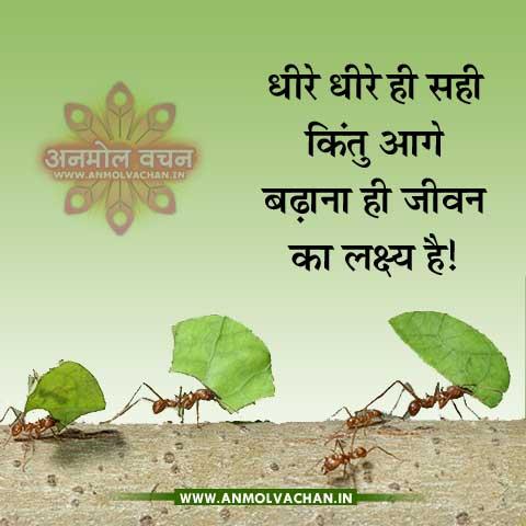 Jeevan Zindagi Life Quotes in Hindi