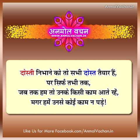Friendship Dosti Anmol Vachan Quotes in Hindi