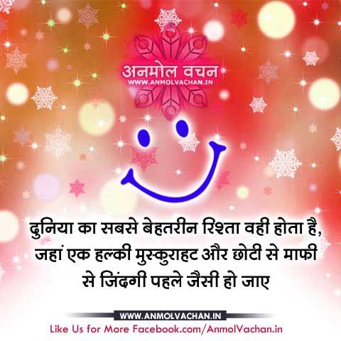 Zindagi Muskurahat Maafi Quotes in Hindi Satya Vachan