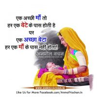 Mother Son Maa Beta Quotes in Hindi