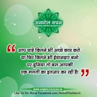 Galti Mistake Quotes in Hindi Anmol Vachan