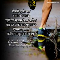 Hausla Buland Motivational Shayari in Hindi
