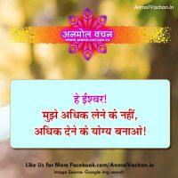 Ishwar Prarthana Quotes in Hindi Anmol Vachan