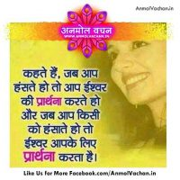 Hasna Hasana Ishwar Prarthana Quotes in Hindi