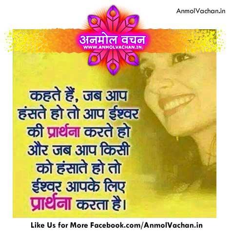 Hasna Hasana Ishwar Prarthana Quotes in Hindi