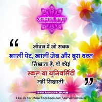 Jeevan Ka Sabak Life Learning Quotes in Hindi