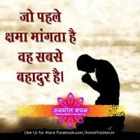 Chhama Mafi Mangna Apologize Quotes in Hindi