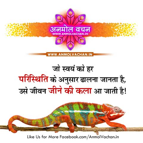 Motivational Quotes in Hindi for Life
