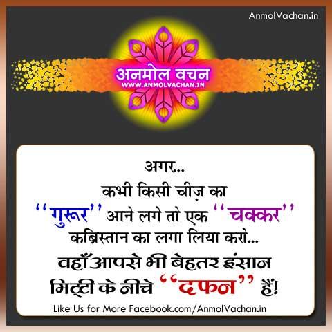 Pride Guroor Quotes & Sayings in Hindi